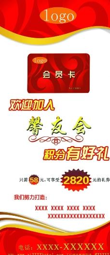 会员卡宣传图片