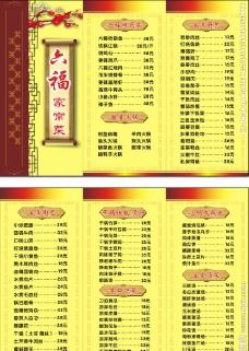 六福家常菜图片