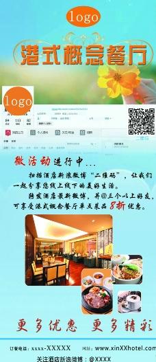餐厅 微博 宣传 展架图片