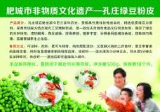 孔庄绿豆粉皮 宣传单图片