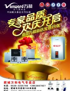 万和电气专卖店 宣传图片