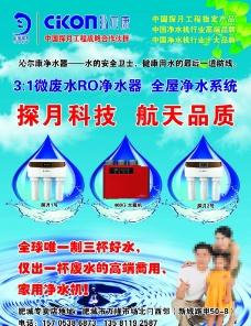 沁尔康净水机 宣传单图片