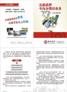 中国银行无抵质押专向图片