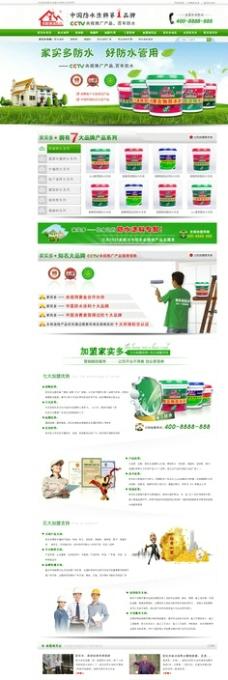 防水涂料网站图片