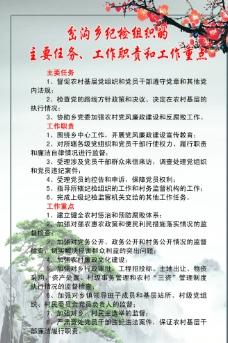 乡镇纪委制度图片