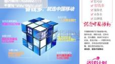 中国移动---选中国移动省钱计划