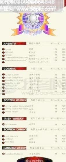 都市牛仔酒吧 矢量CDR文件 VI设计 VI宝典 酒水单输出