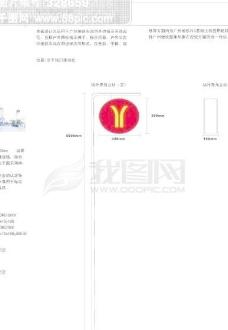 广州地铁VIS 矢量CDR文件 VI设计 VI宝典 指示系统1