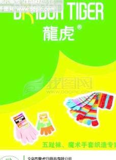 手袜宣传页