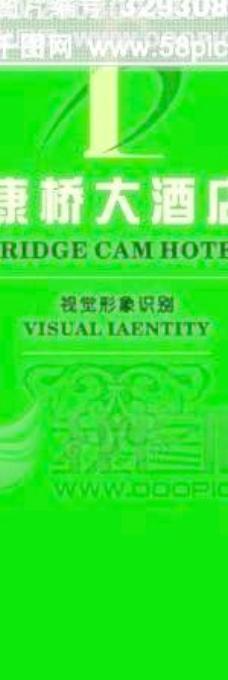 康桥大酒店VIS 矢量CDR文件 VI设计 VI宝典  封面