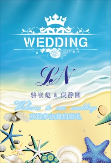 海洋风婚礼海报