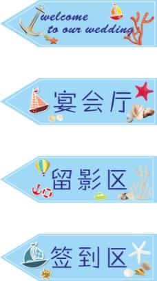 海洋风格婚礼指路标