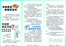 口腔宣传折页图片
