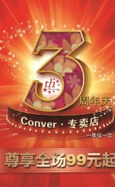 3周年庆典活动海报设