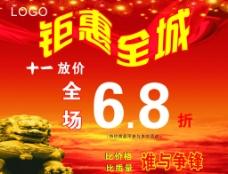 国庆KT板图片