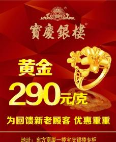 寶慶銀樓促銷海報圖片