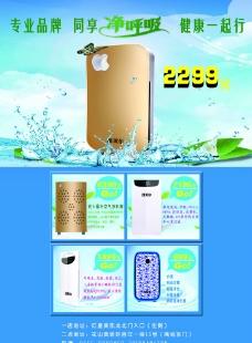净水器宣传单图片