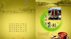 清江浦菜谱封面psd素材