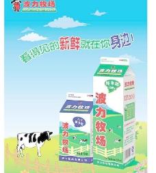 牛奶广告图片