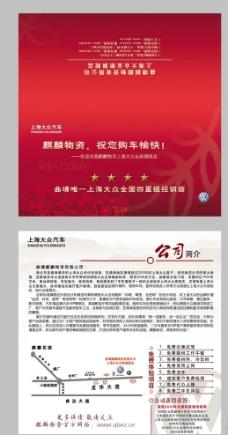 上海大众经销商客户欢迎卡图片