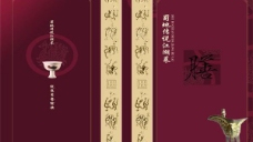 江湖菜菜谱设计psd素材