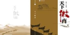 天下徽商书籍封面设计psd分层素材