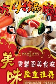 美食城川味火锅海报psd分层素材