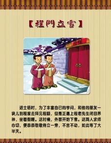 中华经典-程门立雪图片