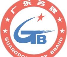 广东名牌标志