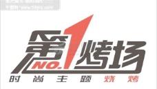 第一烤场logo 标志