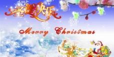 精美圣诞快乐psd分层模板