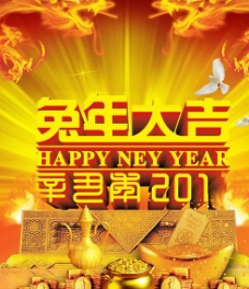 金色大气2011春节兔年大吉psd分层素材
