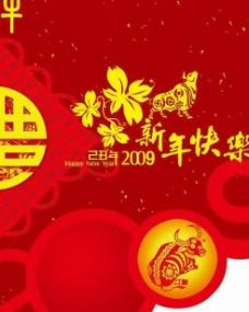 2009春节贺新年psd分层图片