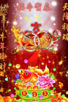 2009春节福牛贺春贺卡psd分层素材