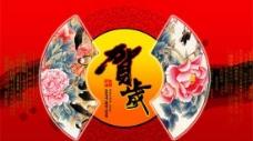 2009春节贺岁psd分层素材