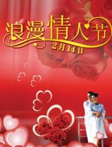 爱心玫瑰浪漫情人节psd分层模板