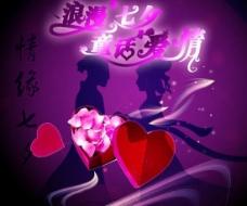 童话爱情浪漫七夕节psd分层模板