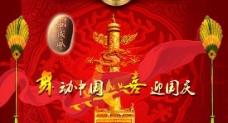 舞动中国喜迎国庆psd源文件