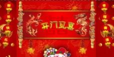 2009春节开门见喜psd分层模板