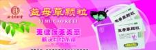 北京 同仁堂益母草颗图片