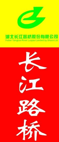 长江路桥图片