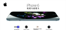 iphone6橫版圖片