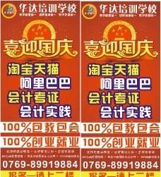 东莞华达网店淘宝培训图片