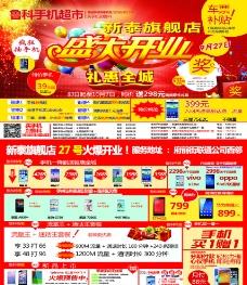 手机超市DM图片