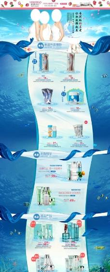 蓝色海洋风格首页模板图片