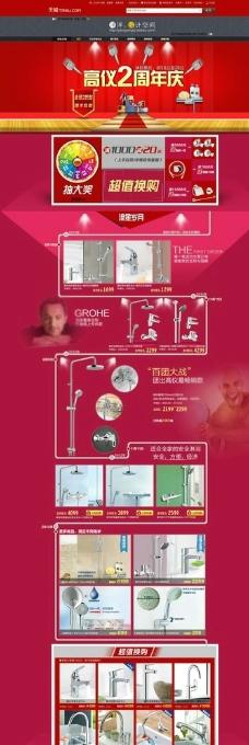 高仪旗舰店2周年庆图片