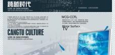 科技企业画册封面psd分层素材