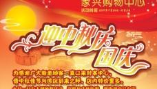 迎中秋庆国庆购物海报psd分层素材