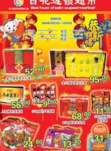 百花超市春节dm海报psd分层素材