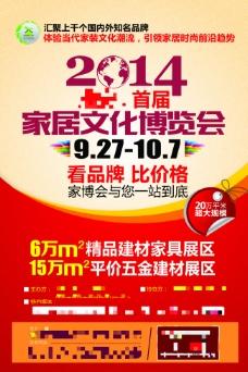 国庆家居文化博览